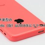 4インチ新型iPhone6cは2016年にリリース予定か