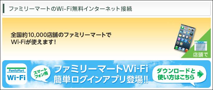 ファミリーマートWi-Fi