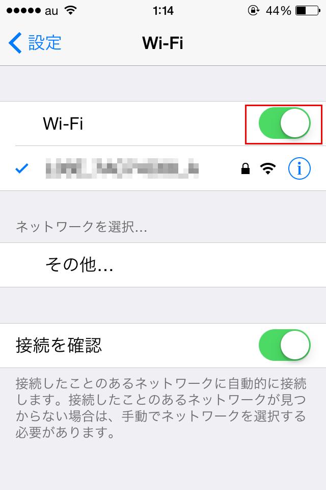 Wi-Fi 繋がない2