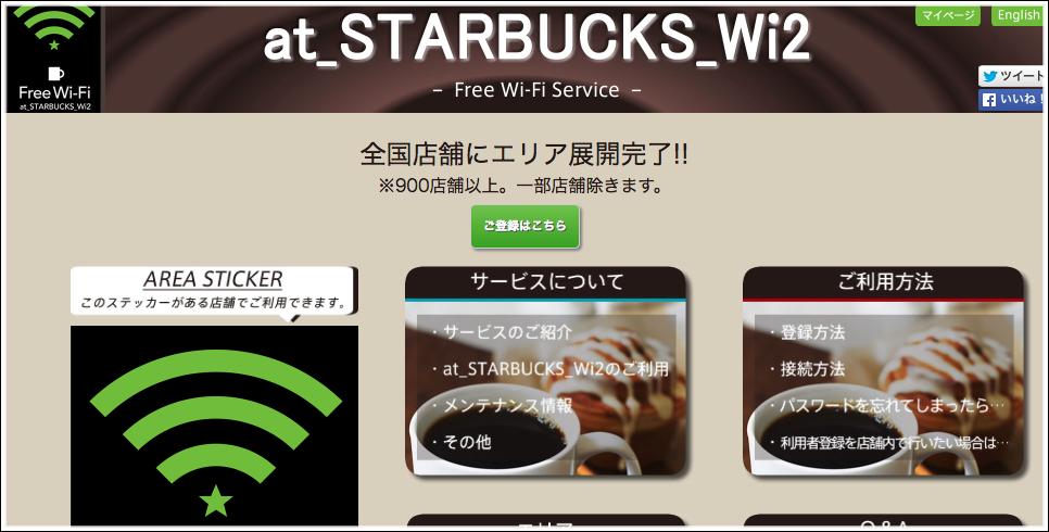 スターバックスWi-Fi