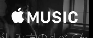 Apple Musicがダウンロード保存可能になりオフライン視聴に対応するかも