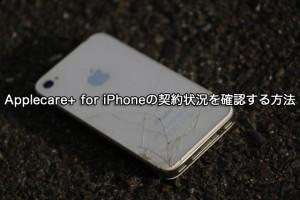 Applecare+ for iPhoneの契約状況を確認する方法