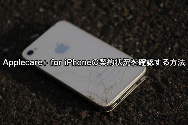 Applecare+ for iPhoneの加入状況を確認する方法