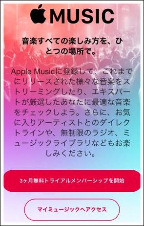 Apple Music-top