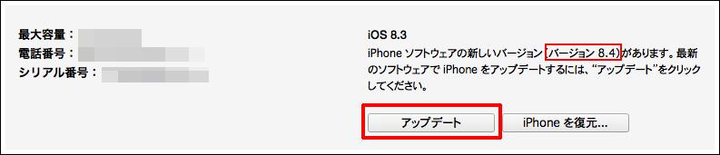 iOS最新バージョン