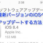 最新バージョンのiOSへアップデートする方法【iPhone】