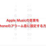 Apple Musicの音楽をiPhoneのアラーム音に設定する方法