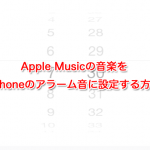 Apple Music-alarm-10
