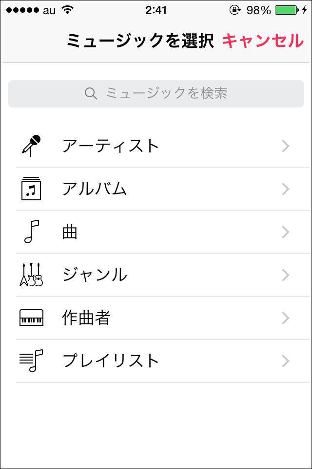 Apple Music-alarm-6