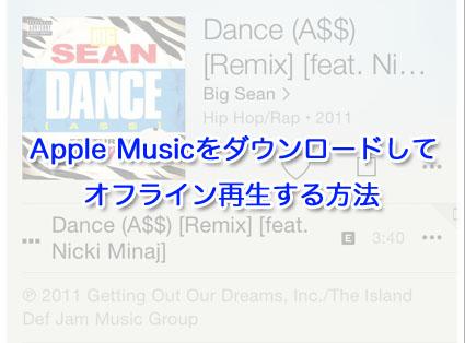 Apple Musicをダウンロードしてオフライン再生する方法