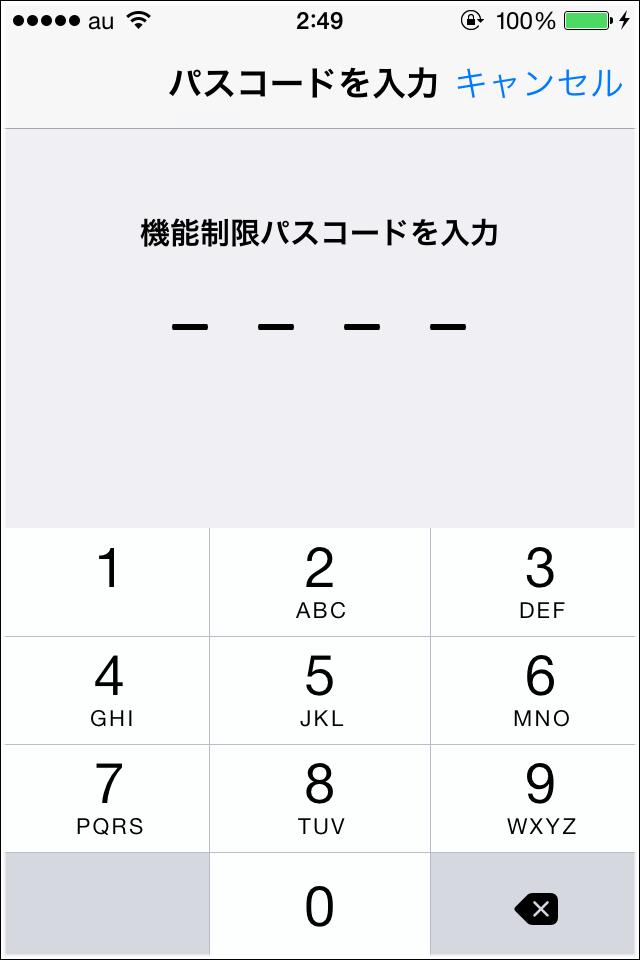Apple Music-e-3