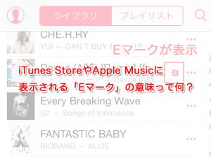 iTunes StoreやApple Musicに表示される「E」マークの意味って何?