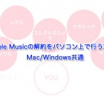 Apple Musicの解約をパソコン上で行う方法!Mac/Windows共通