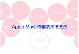 Apple Musicを解約する方法・自動更新をオフにしましょう!