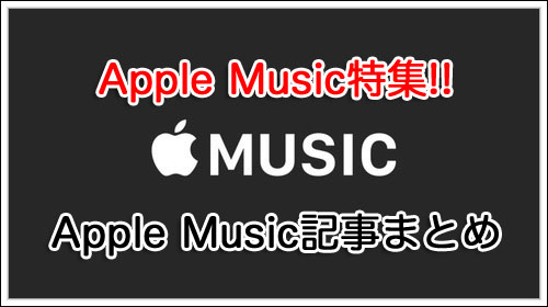 Apple Music-kiji