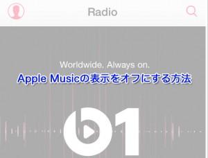 Apple Musicの表示をオフにする方法!使わない場合は非表示にしよう