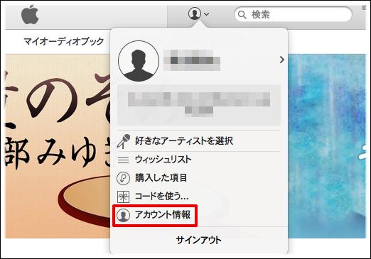 Apple Music-pc3