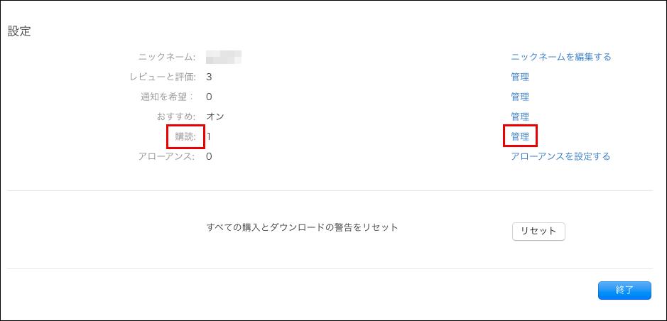 Apple Music-pc4