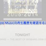 Apple Musicで視聴した再生履歴を確認する方法