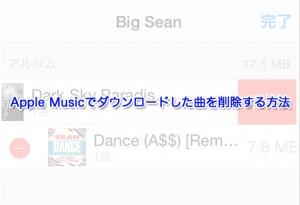 Apple Musicでダウンロードした楽曲を削除する方法