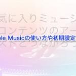 Apple Music-settei
