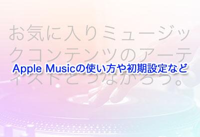 Apple Musicの契約・登録方法や簡単な初期設定について
