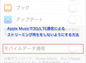 Apple Musicで3G/LTE通信によるストリーミング再生をしないようにする方法