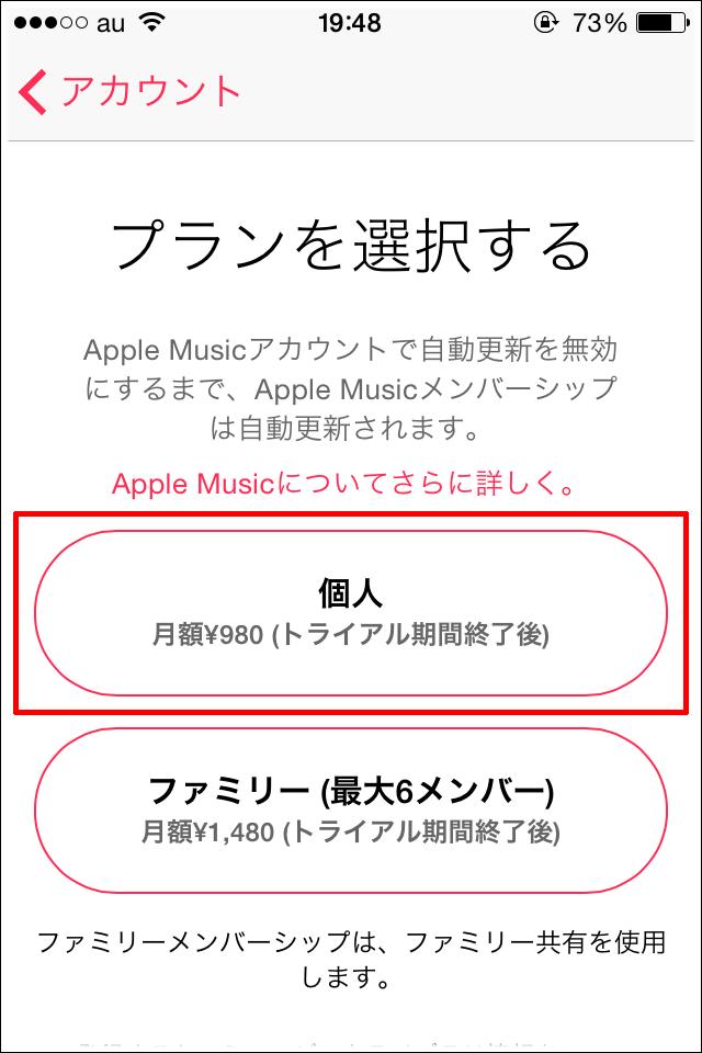 Apple Music-kaiyaku-iPhone5