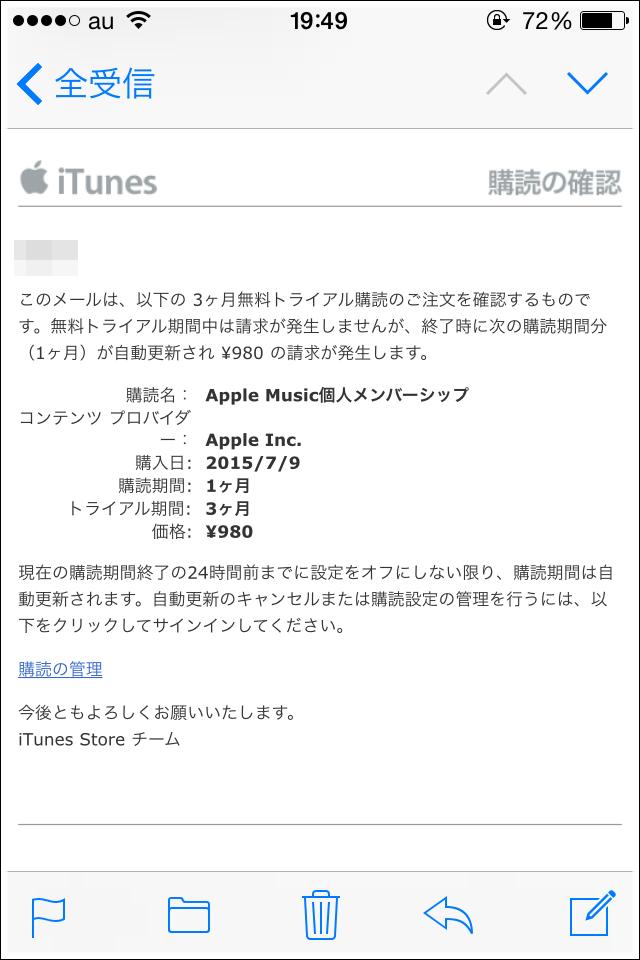 Apple Music-kaiyaku-iPhone6