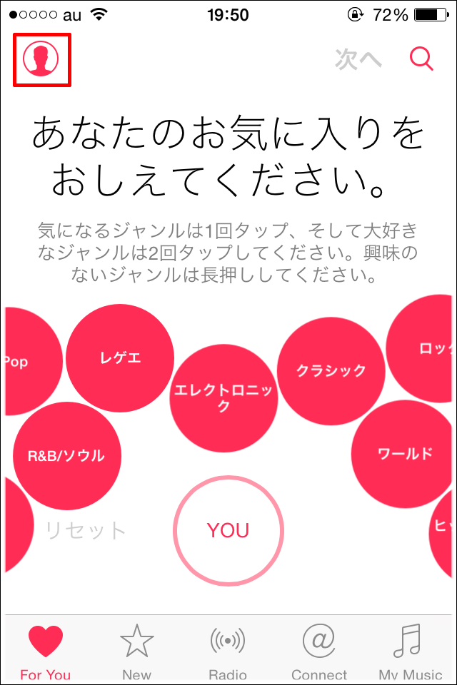 Apple Music-kaiyaku-iPhone7