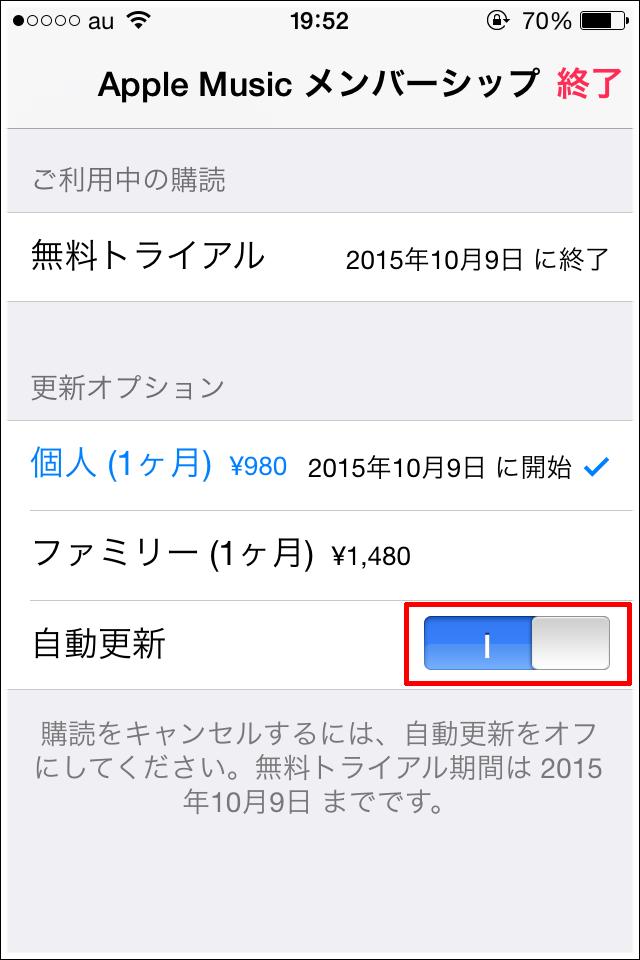 Apple Music-kaiyaku-iPhone8