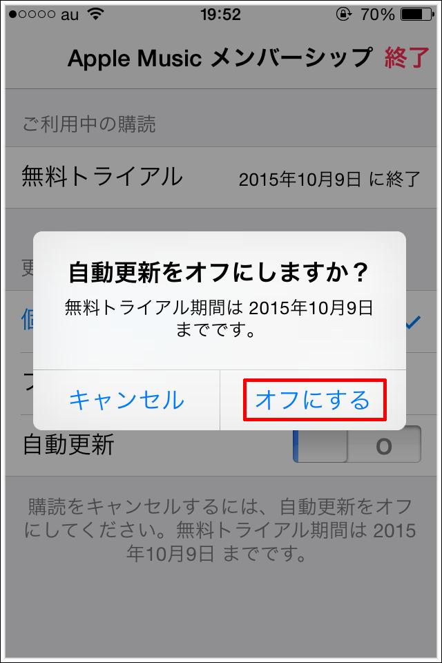 Apple Music-kaiyaku-iPhone9