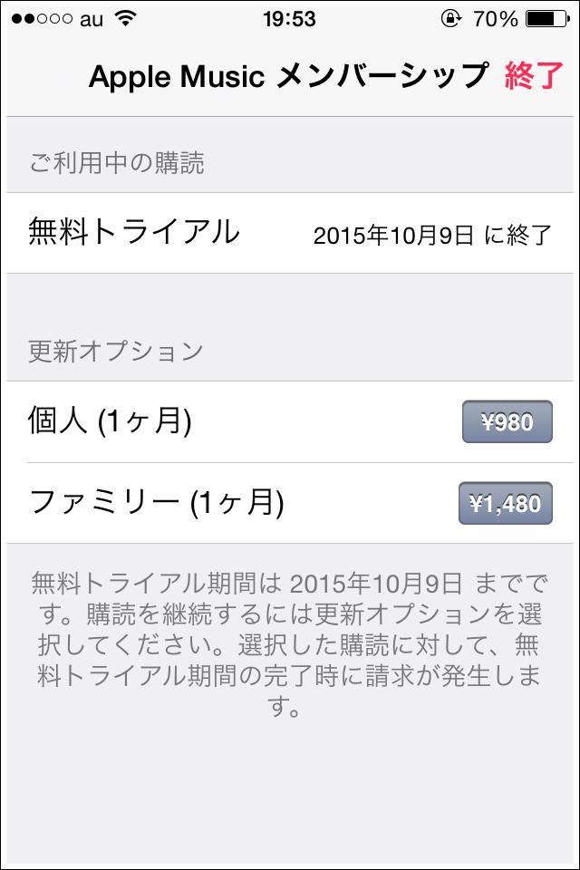 Apple Music-kaiyaku-iPhone10