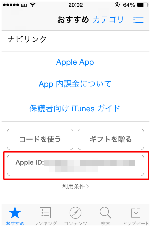 Apple Music-kaiyaku-iPhone11