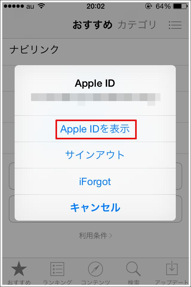 Apple Music-kaiyaku-iPhone12