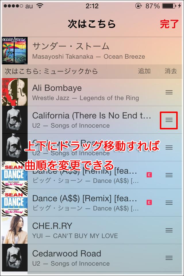 music-iOS8.4-3