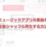【iOS8.4】ミュージックアプリの音楽をシャッフル再生させる方法