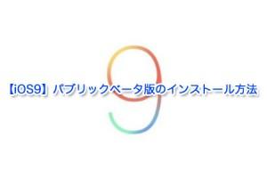 iOS9のパブリックベータ版のダウンロード方法