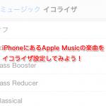 iPhoneにあるApple Musicの楽曲をイコライザー設定する方法