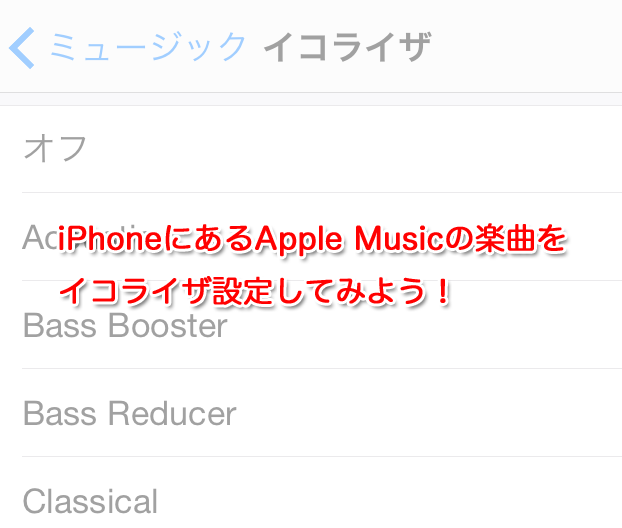iPhone-equalizer4
