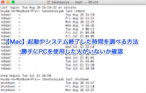 【Mac】起動やシステム終了した時間を調べる方法!勝手にPCを使用した人がいないか確認