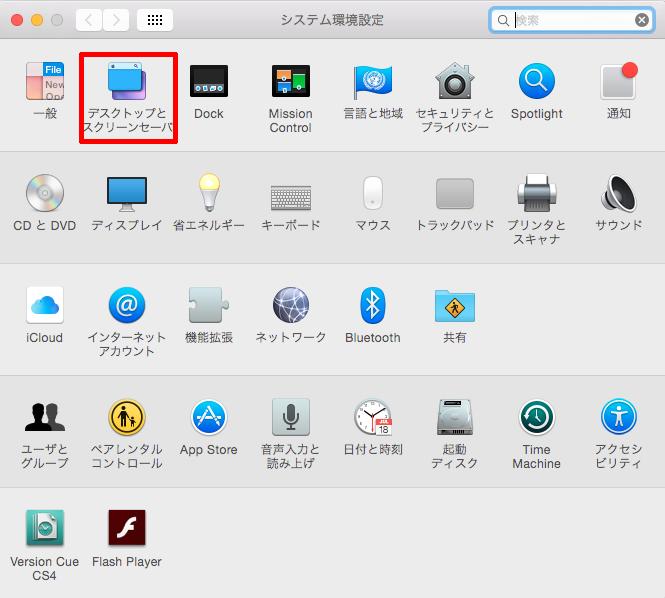 change-the-wallpaper_mac2
