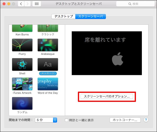 mac-screen-saver1