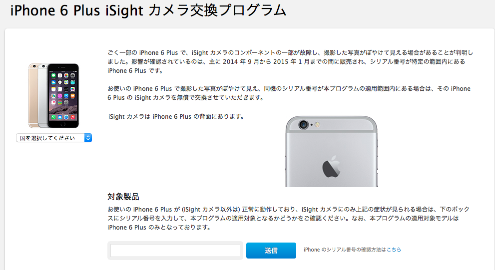 iPhone-6-Plus-iSight-koukan