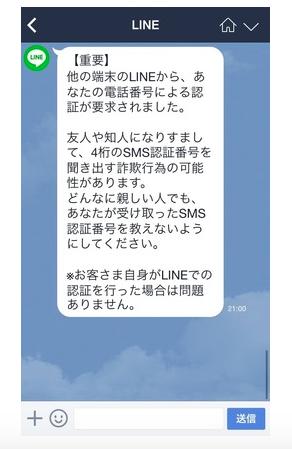 line-nottori