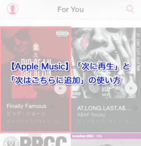 【Apple Music】「次に再生」と「次はこちらに追加」の使い方