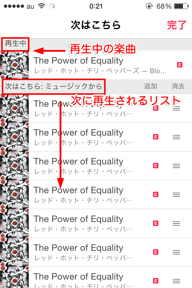 Apple_Music_tugiha_tugini4