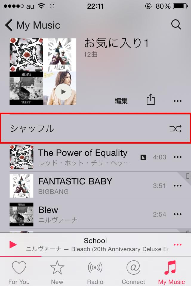 apple_music_shuffle_houhou