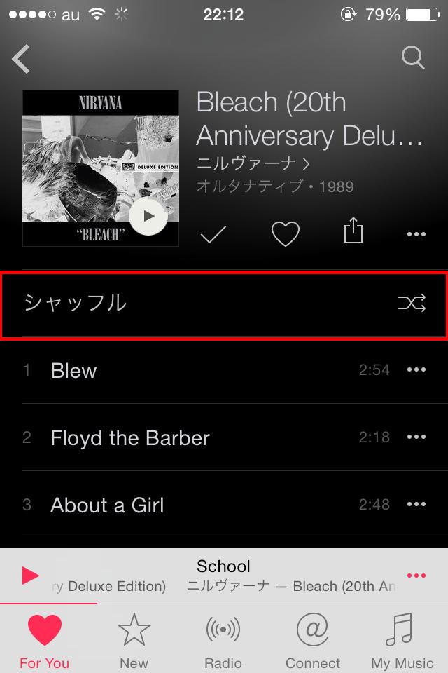 apple_music_shuffle_houhou2