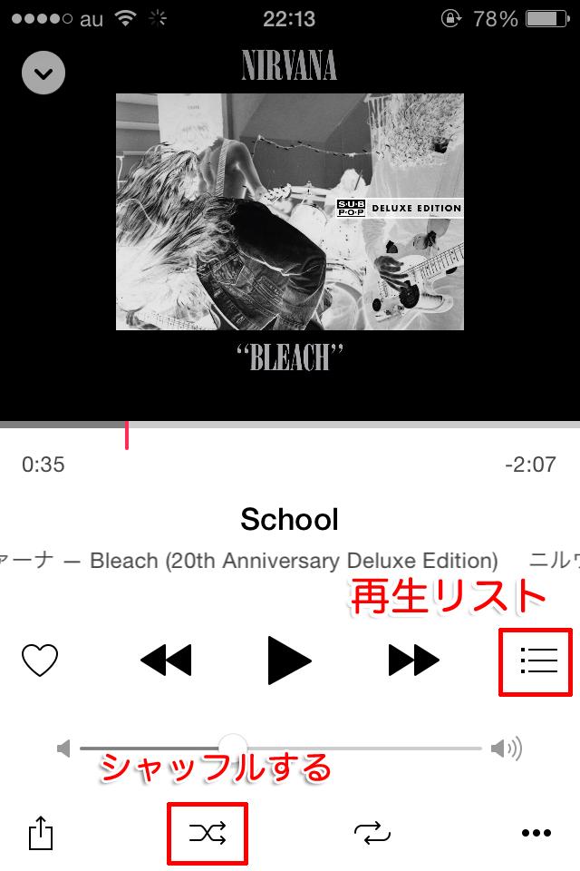 apple_music_shuffle_houhou4